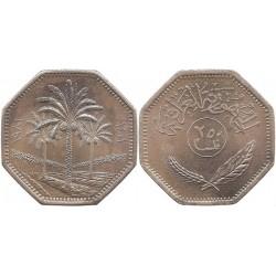 سکه 250 فلس - نیکل مس - عراق 1981غیر بانکی