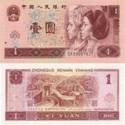 اسکناس 1 یوان چین 1996