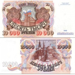 اسکناس 10000 روبل - روسیه 1992