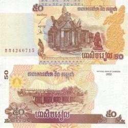 اسکناس 50 ریل - کامبوج 2002