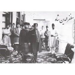کارت پستال - ایرانی - مظفر الدین شاه