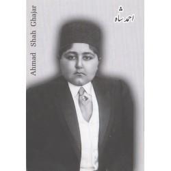 کارت پستال - ایرانی - احمد شاه قاجار 4