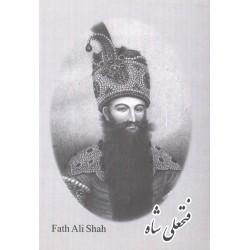 کارت پستال - ایرانی - فتحعلی شاه قاجار