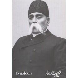 کارت پستال - ایرانی - عین الدوله (وزیر داخله)