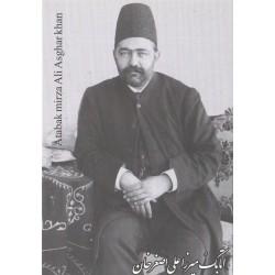 کارت پستال - ایرانی -  اتابک میرزا علی اصغر خان (نخست وزیر)