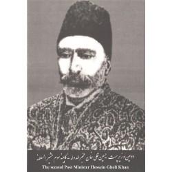 کارت پستال - ایرانی -  حسین قلی خان مخبرالدوله (دومین وزیر پست)