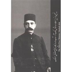 کارت پستال - ایرانی -  اسداله شمس ملک آرا شهاب الدوله (پنجمین وزیر پست)
