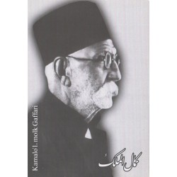 کارت پستال - ایرانی - کمال الملک (نقاش)