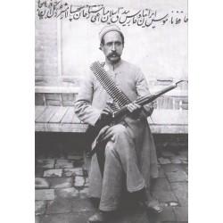 کارت پستال - ایرانی - ستار خان
