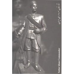کارت پستال - ایرانی - تمثال سردار خان سردار ملی