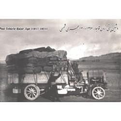 کارت پستال - ایرانی - تاریچه پست در ایران 26