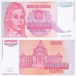 اسکناس 1.000.000.000 دینار - یوگوسلاوی 1993