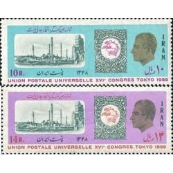 1459 - تمبر شانزدهمین کنگره اتحادیه جهانی پست 1348