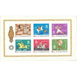 1617 - بلوک یادگاری تمبر بیست و پنجمین دوره بازیهای المپیک مونیخ 1351