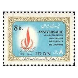 1686 - تمبر بیست و پنجمین سالگرد اعلامیه حقوق بشر 1352