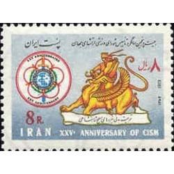1668 - تمبر بیست و پنجمین سالگرد شورای ورزشی ارتشهای جهانی 1352