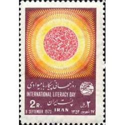 1666 - تمبر روز پیکار با بیسوادی (8) 1352