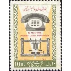 1831 - تمبر یکصدمین سال اختراع تلفن 1354