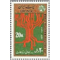 1889 - تمبر روز جهانی ارتباطات 1356