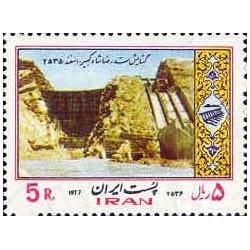1890 - تمبر گشایش سد رضا شاه 1356