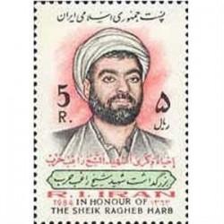 2092 بزرگداشت شهید شیخ راغب حرب 1363