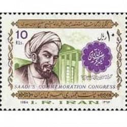 2110 کنگره بزرگداشت سعدی 1363