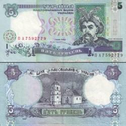 اسکناس 5 هری ون - اوکراین 1997