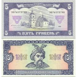 اسکناس 5 هری ون - اوکراین 1992