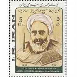 2130 تجلیل ازایت الله امینی 1364
