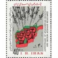 2160 سالروز اشغال افغانستان 1364