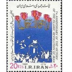 2162 هفتمین سالگرد انقلاب اسلامی 1364