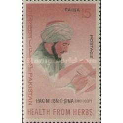 1 عدد تمبر ابن سینا - انستیتو تحقیقات طبی و سلامت - پاکستان 1966