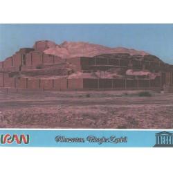 کارت پستال ایرانی - آثار ملی ثبت شده در یونسکو - چغازنبیل - خوزستان