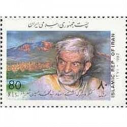 2577 کنگره استاد محمد حسین شهریار 1371