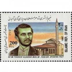 2770 نعیم فراشری شاعر پارسی گوی 1376