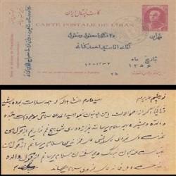 کارت پستال مستعمل - رضا شاه - ده شاهی -3