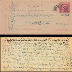 کارت پستال مستعمل - رضا شاه - ده شاهی -4