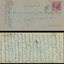 کارت پستال مستعمل - رضا شاه - ده شاهی -5