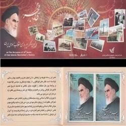 دفترچه تمبردار سی امین سالگرد انقلاب