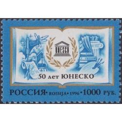 1 عدد تمبر پنجاهمین سالگرد یونسکو - روسیه 1996