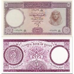 اسکناس 5 پوند - مصر 1964 تاریخ 20 دسامبر 1964