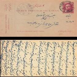 کارت پستال مستعمل - رضا شاه - ده شاهی -1
