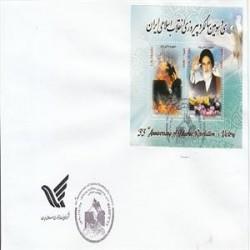 پاکت مهر پیروزی انقلاب اسلامی 1391