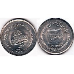 سکه 10 ریالی - نیکل کروم - قدس (بزرگ) - جمهوری اسلامی 1361 بانکی