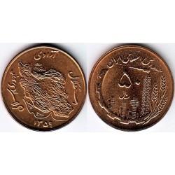 سکه 50 ریالی - مس  - جمهوری اسلامی 1359 بانکی