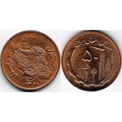 سکه 50 ریالی - مس  - جمهوری اسلامی 1360 بانکی