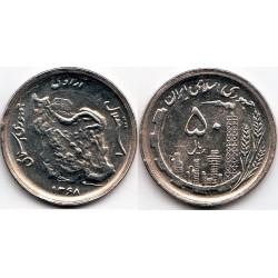 سکه 50 ریالی - نیکل  - جمهوری اسلامی 1368 بانکی