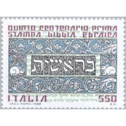 1 عدد تمبر پانصدمین سالگرد چاپ نخستین کتاب مقدس بزبان عبری  - ایتالیا 1988