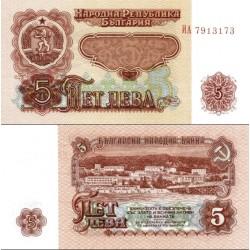 اسکناس 5 لوا - بلغارستان 1974 سریال 7 رقمی