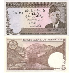 اسکناس 5 روپیه - امضا آفتاب قاضی - پاکستان 1982